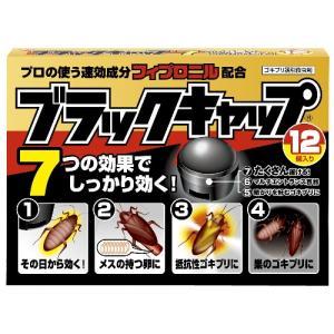 アース製薬 ブラックキャップ 12個入り 【医薬部外品】|yamada-denki