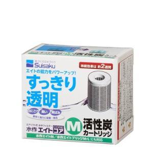 水作 エイトM用活性炭カートリッジ エイトM用濁り・悪臭除去|yamada-denki