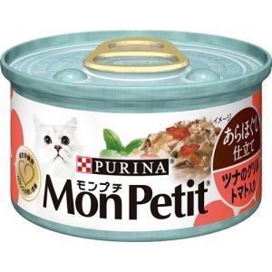 ネスレ日本 モンプチ缶 1P あらほぐし仕立て ツナのグリル トマト入り 85g yamada-denki