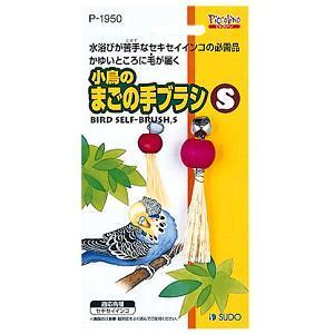 スドー P-1950 小鳥のまごの手ブラシS セイキセイインコ用|yamada-denki