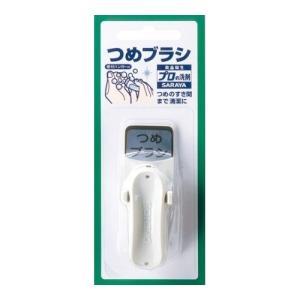 サラヤ プロの洗剤 つめブラシ|yamada-denki