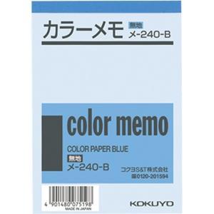 コクヨ メ-240-B カラーメモ|yamada-denki
