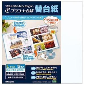ナカバヤシ ア-LPR-5W 替台紙 Nakabayashi プラコート台紙 Lサイズ|yamada-denki