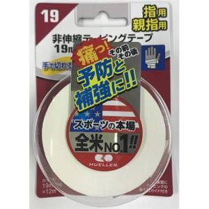 MUELLER(ミューラー) 50102 アスレチックテープ 19mm×2個入 ブリスターパック 非伸縮テーピングテープ  ホワイト|yamada-denki