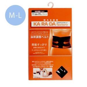 KA・RA・DA factory 体幹調整ベルト ブラック M-L|yamada-denki