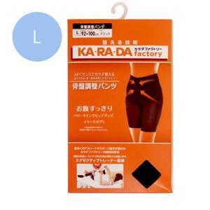 KA・RA・DA factory 骨盤調整パンツ ブラック L|yamada-denki
