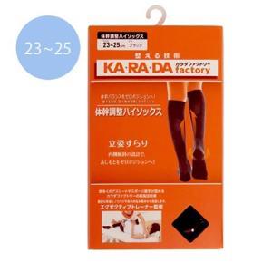 KA・RA・DA factory 体幹調整ハイソックス ブラック 23-25|yamada-denki