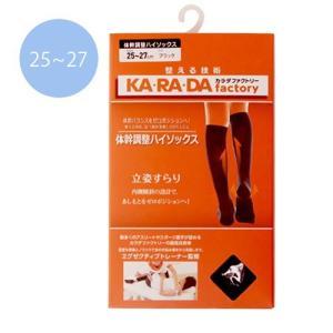 KA・RA・DA factory 体幹調整ハイソックス ブラック 25-27|yamada-denki
