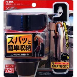 セイワ W655 コンパクトカサケース   ブラック/グレー|yamada-denki