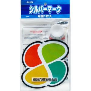 アウグ K-86 シルバーマーク 吸盤タイプ yamada-denki