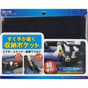 星光産業 EH-168 アームレフトポケット    BK|yamada-denki