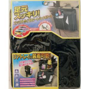 セイワ W625 コンパクトシートバックポケット|yamada-denki