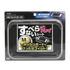 ヤック PZ-700 すべらないシート トレイ M yamada-denki