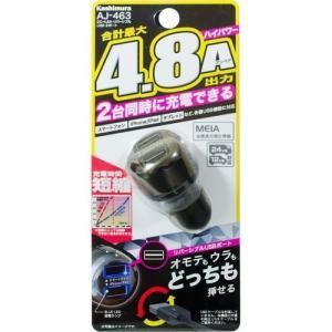 カシムラ AJ-463 DC−4.8A−リバーシブルUSB 2ポート yamada-denki
