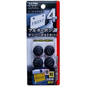セイワ K375 ナンバーボルトプロテクター   カーボン柄|yamada-denki