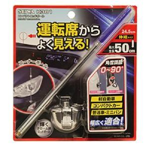 セイワ K381 コンパクトロッドポール   クロームメッキ|yamada-denki
