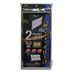 セイワ K397 メッキナンバーフレームセット   クロームメッキ|yamada-denki