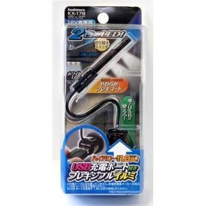 カシムラ KX-178 USB 1.8A 1口付き フレキイルミ yamada-denki