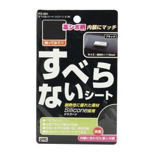 ヤック PZ401 すべらないシート シリコーン 小   ブラック yamada-denki