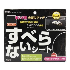ヤック PZ402 すべらないシート シリコーン 大   ブラック yamada-denki