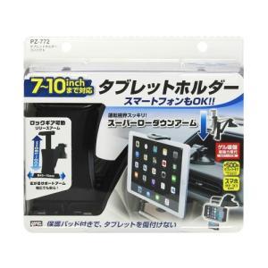 ヤック PZ-772 タブレットホルダーコンパクト yamada-denki