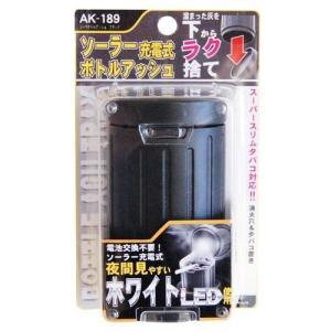 カシムラ AK-189 ソーラーボトルアッシュ ブラック yamada-denki