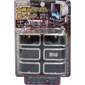 カシムラ AK-155 ブロックドリンクL ブラック×メッキ yamada-denki
