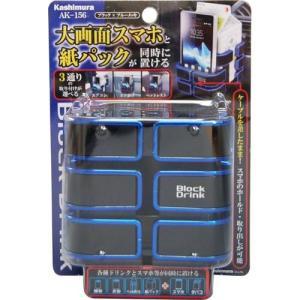 カシムラ AK-156 ブロックドリンクL ブラック×ブルーメッキ yamada-denki