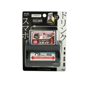 ヤック PZ-743 スマートアップドリンク カーボンBK yamada-denki