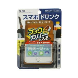 ヤック PZ-782 コンパクトドリンク ブックカバー対応 クリア yamada-denki