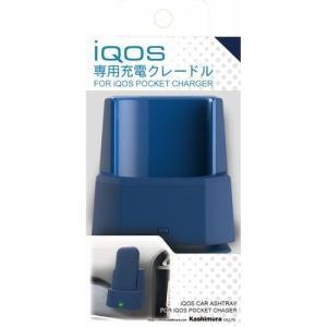 カシムラ IQ-2 iQOS専用充電クレードル ネイビー yamada-denki