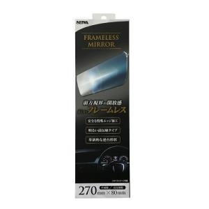 セイワ R96 フレームレスミラー270FS|yamada-denki