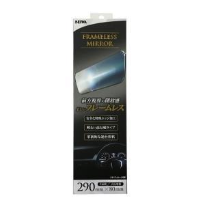 セイワ R97 フレームレスミラー290FS|yamada-denki