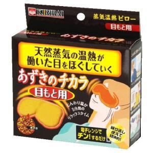 桐灰化学 あずきのチカラ 目もと用 【日用消耗品】