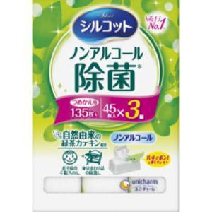 ユニチャーム シルコットウェットティッシュ安心除菌 詰替45枚入り3パック 【日用消耗品】 yamada-denki