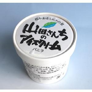 山田さんちのアイスクリーム|yamada-milk