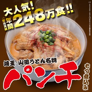 パンチ(もつ煮込み) 豚もつ 国産 惣菜 ギフト プレゼント お取り寄せグルメ 山田うどん公式通販