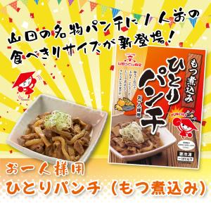 ひとりパンチ(もつ煮込み) 豚もつ 国産 惣菜 ギフト プレゼント お取り寄せグルメ 山田うどん公式通販