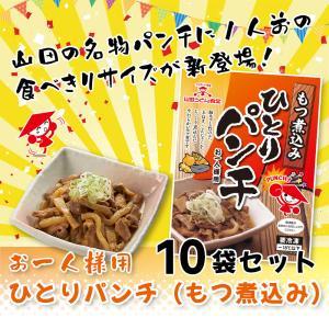 ひとりパンチ(もつ煮込み)10袋セット 豚もつ 国産 惣菜 ギフト プレゼント お取り寄せグルメ 山田うどん公式通販