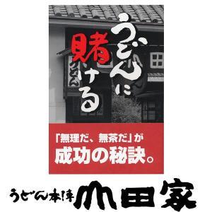山田潔 著「うどんに賭ける」独立自営を夢見る人々への一冊 H-1 |yamada-ya