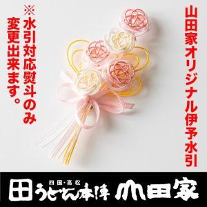 ※単体販売不可 水引対応熨斗専用 伊予水引 ブーケタイプ(ピンク)M-01|yamada-ya