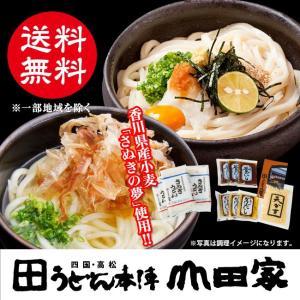 送料無料 国産小麦 香川県産小麦さぬきの夢2009使用 冷凍讃岐うどんとかけだし釜だしの詰合せ6人前 さぬきうどん MRE-6|yamada-ya