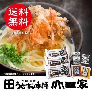 送料無料 本場讃岐うどん山田家の味をお試し トッピングはお好みで 冷凍讃岐うどん4種のだしお試しセット6人前 さぬきうどん RASV-6|yamada-ya