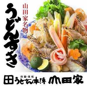 野菜に豪華具材、讃岐うどんがセットになった山田家特製うどんすき3人前 US-3 ※冷蔵便 お届け日時を必ずご指定ください。|yamada-ya