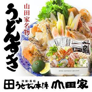 野菜に豪華具材、讃岐うどんがセットになった山田家特製うどんすき4人前 US-4 ※冷蔵便 お届け日時を必ずご指定ください。|yamada-ya
