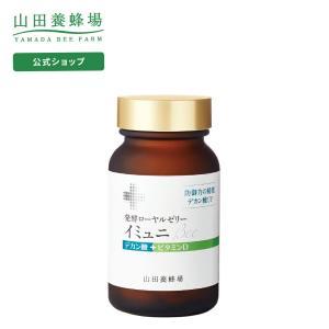 山田養蜂場 発酵ローヤルゼリーイミュニBee<90粒> ギフト ローヤルゼリー 健康食品 サプリ