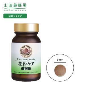 【山田養蜂場】【送料無料】花粉ケアEX 120粒/ビン入