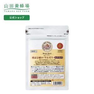 【山田養蜂場】【送料無料】酵素分解ローヤルゼリーエクストラ ...