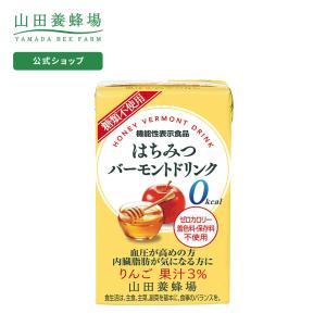 【山田養蜂場】はちみつバーモントドリンク