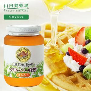 【山田養蜂場】クローバー蜂蜜(カナダ産) 1kgビン入